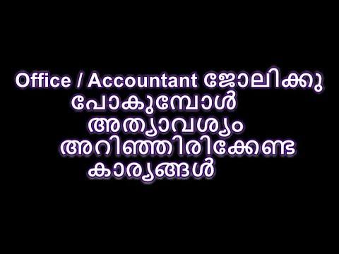 , title : 'Office / Accountant ജോലിക്കു പോകുമ്പോൾ അത്യാവശ്യം അറിഞ്ഞിരിക്കേണ്ട കാര്യങ്ങൾ
