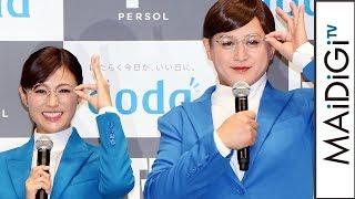 深田恭子、ガリットチュウ福島のものまねに「やだ!」「doda」新CM発表会2