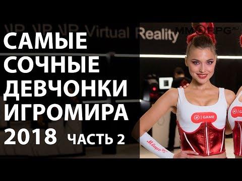 Самые сочные девчонки ИгроМира 2018. Часть 2