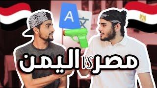 تحدي اللهجات - اللهجة اليمنيه ضد المصريه  🇾🇪🇪🇬
