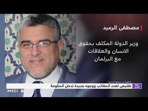 العرب اليوم - شاهد: وجوه جديدة تدخل الحكومة المغربية وتغييرات في مهام بعض الوزراء