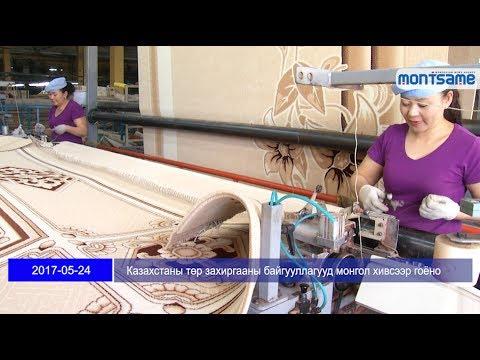 Казахстаны төр захиргааны байгууллагууд монгол хивсээр гоёно