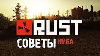 RUST / Советы новичкам