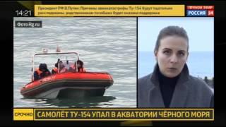 Крушение Ту-154 найдены пять тел