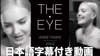 【THE EYE】アン・マリー「2002」日本語字幕付き