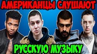 Иностранцы Слушают Русскую Музыку #11 (MIYAGI, Рем Дигга, Oxxxymiron, ЭНДШПИЛЬ, PHARAOH)