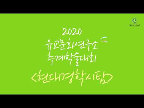 [2020 추계학술대회 연구발표] 『상서(尙書)』변위(辨僞)의 성운(聲韻) 활용 - 이은호 선생님(한국외대)