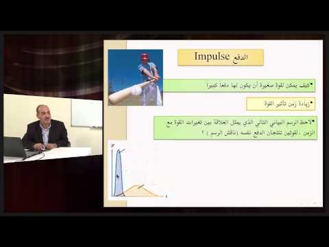 الفيزياء - الصف الحادى عشر - كمية الحركة والتصادمات