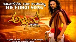 ಕಾಲುಗಳೆರಡು|Kaalugaleradu|Video Song|AllamaFilm|T.S.Nagabharana|Dhananjaya