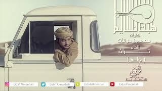تحميل اغاني عيضه المنهالي - هبت نسايم (حصرياً)   2018 MP3