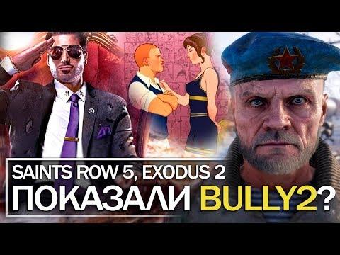 Кадр из BULLY2, Saints Row 5, Exodus 2: разработка игр, слитый кадр Bully 2 (НОВОСТИ и СЛУХИ)