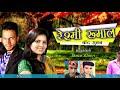 RESHMI RUMAL ||NEW GARHWALI SONG|| DEVENDRA BAGIYAL & AAKANKSHA RAMOLA||RUDRANSH ENTERTAINMENT