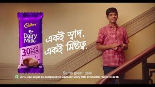 Cadbury Dairy Milk - Cheeni Kum Film | Bengali (40 secs