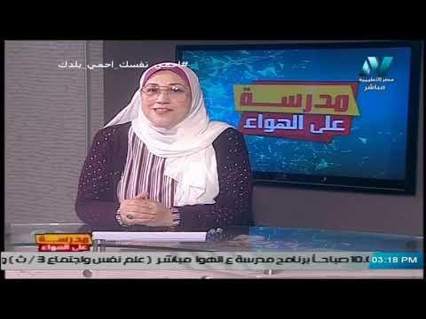 talb online طالب اون لاين لغة فرنسية الصف الثالث الثانوي 2020 الحلقة 12 - مراجعة عامة دروس قناة مصر التعليمية ( مدرسة على الهواء )
