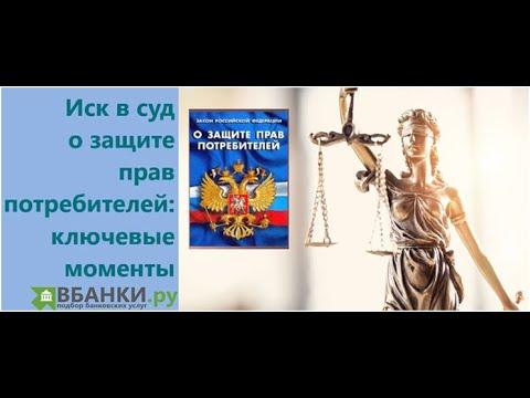 Иск о Защите прав потребителей: ключевые аспекты