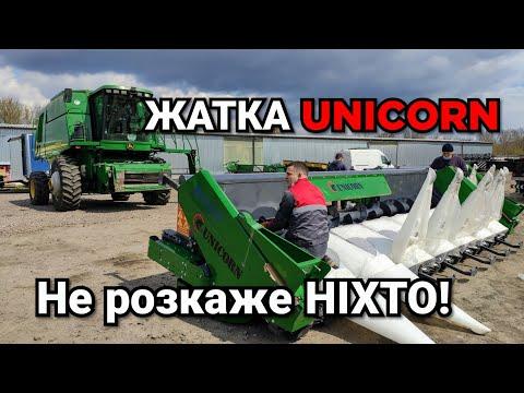 Турецкие жатки UNICORN для уборки кукурузы