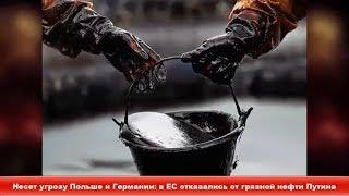 Несет угрозу Польше и Германии: в ЕС отказались от грязной нефти Путина ✔Новости Express News