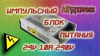 Самодельный ЧПУ.  Импульсный блок питания  24V.  10A.  AliExpress