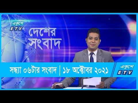 06 PM News || সন্ধ্যা ০৬ টার সংবাদ || 18 October 2021 | ETV News