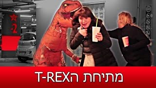 T-Rex Prank Israel by iTayos | מתיחת הטירקס בישראל