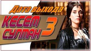 Кесем Султан 3 Сезон Дата Выхода | #КесемСултан