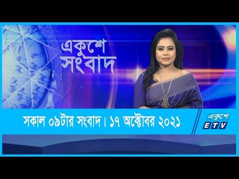 09 AM News || সকাল ০৯টার সংবাদ || 17 October 2021 || ETV News