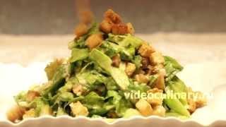Салат Цезарь - Рецепт Бабушки Эммы