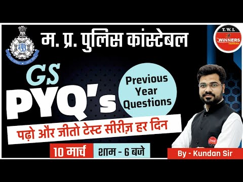 MP Police Constable GS | Previous Year Questions