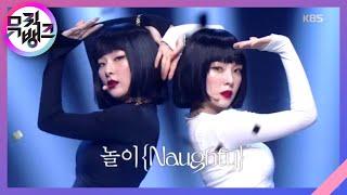 놀이(Naughty) - 레드벨벳 - 아이린&슬기(Red Velvet - IRENE & SEULGI) [뮤직뱅크/Music Bank] 20200724