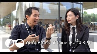คุยกันหลังจับ iPhone XS iPhone XS Max iPhone XR และ Apple Watch Series 4