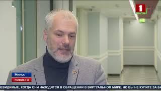 В Минске обсуждают, как выявлять преступные денежные потоки в Интернете #КРИПТОНОВОСТИ
