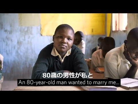 児童婚に反対 #IDONT