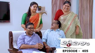 Episode 405 | Marimayam | Bride's demands about a bride groom | Mazhavil Manorama