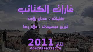 غارات الكائب علاء رضا عدنان بلاونة 2011