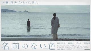 SHORT FILM『名前のない色』(水瀬いのり「ココロソマリ」特別企画)