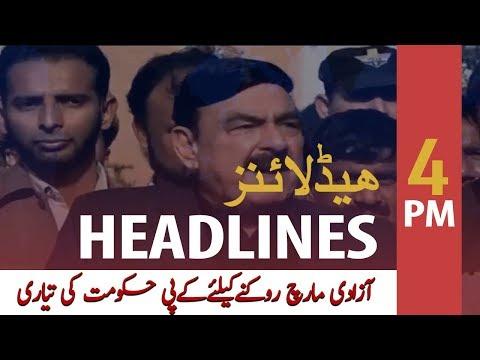 ARYNews Headlines   Fazlur Rehman's protest will puncture soon,Sheikh Rasheed   4PM   22 OCT 2019