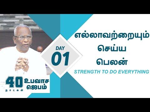 40 Days Fasting Prayer (Day 01)   12 November 2019 [Live Stream]