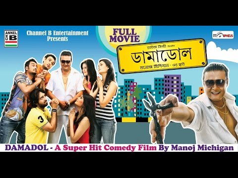 damadol bengali full movie                          comedy s