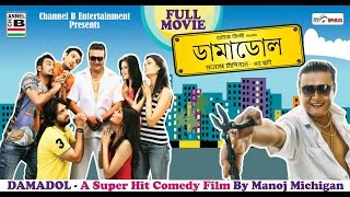 Damadol Bengali Full Movie  ডামাডোল  Comedy  Saswata  Samadarshi  Saheb  Rajdeep  Priyanka