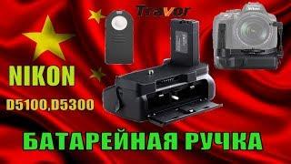 TRAVOR БАТАРЕЙНАЯ РУЧКА ДЛЯ DSLR NIKON СЕРИИ D5100,D5300,D5600