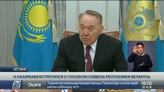 Н.Назарбаев поддержал кандидата от Беларуси на пост генсека ОДКБ