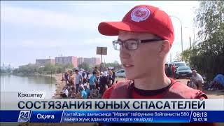 Состязания юных спасателей проходят в Кокшетау