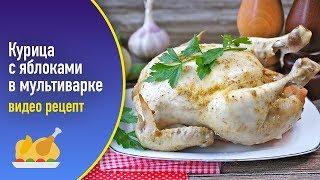Курица с яблоками в мультиварке — видео рецепт