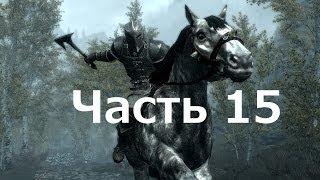 Скайрим - часть 15 (Бандиты с большой дороги)