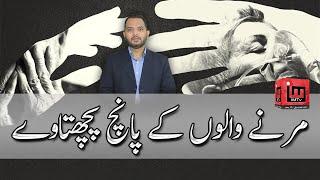 Marnay walon kay panch pachtaway | Abid Iqbal Khari | IM Tv