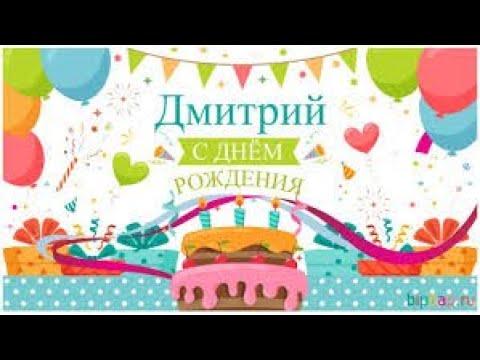 С Днём Рождения Дмитрий Красивое поздравление С ДНЁМ РОЖДЕНИЯ для Дмитрия