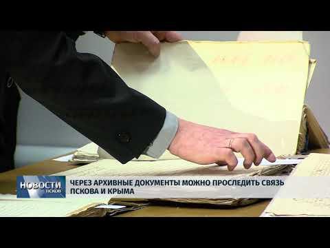 2.03.2018 # Через архивные документы можно проследить связь Пскова и Крыма
