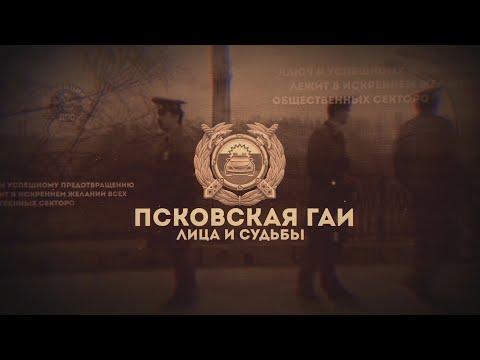 Псковская ГАИ / Лица и судьбы / 1 часть