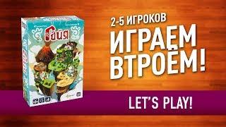 Настольная игра «ГАЙЯ»: ИГРАЕМ! // Let's play