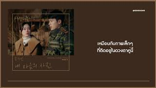 Photo of My Mind Song Ga In OST Part 6 사랑의불시착...